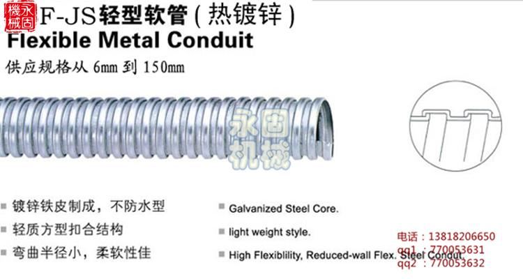国标镀锌金属软管产品图片及介绍