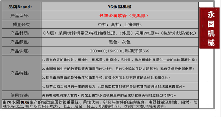 上海国标金属包塑软管产品介绍