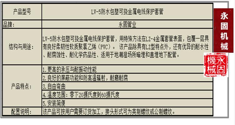 防水型LV-5包塑普利卡管产品介绍
