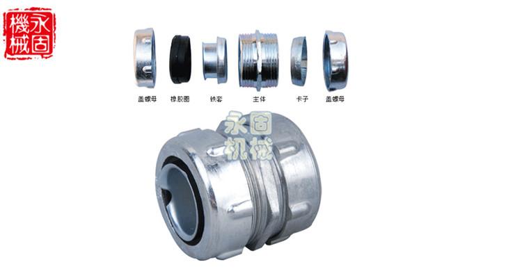 镀锌自固式DGJ金属软管接头产品图片