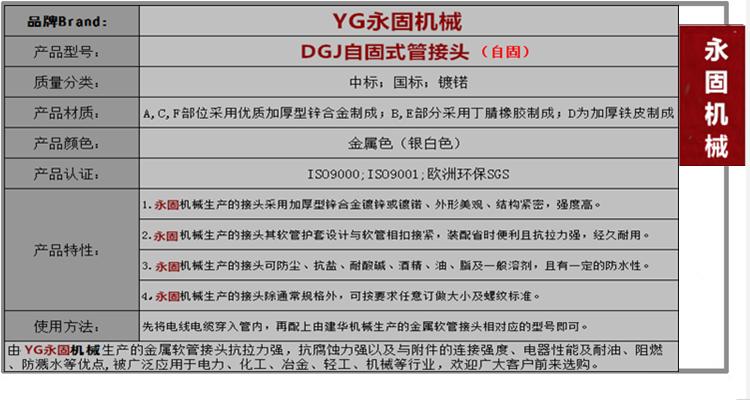 镀锌自固式DGJ金属软管接头产品介绍